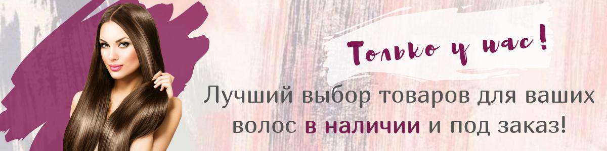 Профессиональная косметика для волос Донецк